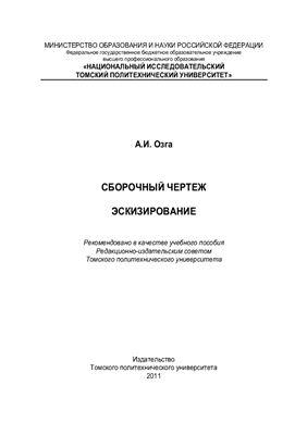 Озга А.И. Сборочный чертеж. Эскизирование