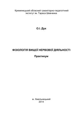 Дух О.І. Фізіологія вищої нервової діяльності