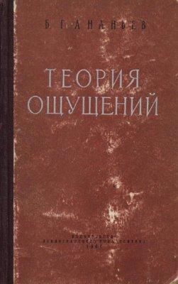 Ананьев Б.Г. Теория ощущений