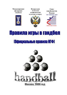Правила игры в гандбол