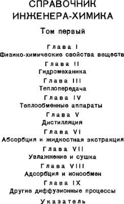 Перри Дж. Справочник инженера-химика. Том 1