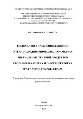 Проданов М.Е., Шустов С.А. Технология управления данными о термогазодинамических параметрах виртуальных течений продуктов сгорания в камерах и газогенераторах ЖРД в среде PDM SmarTeam