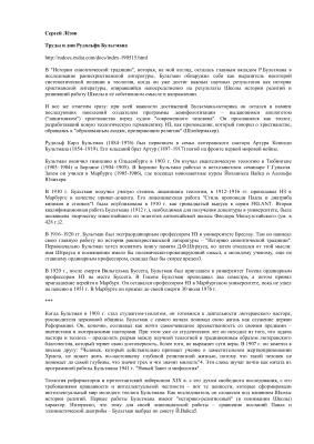 Лёзов С. Труды и дни Рудольфа Бультмана