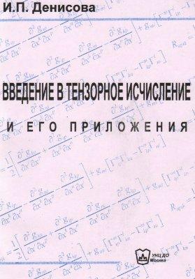 Денисова И.П. Введение в тензорное исчисление и его приложения