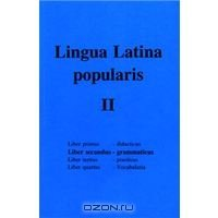 Петрова В.Г. (ред.) Lingua latina popularis. Liber secundus - grammaticus