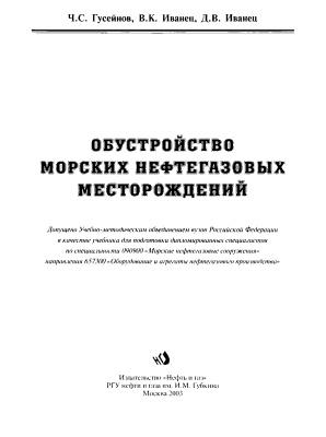 Гусейнов Ч.С., Иванец В.К., Иванец Д.В. Обустройство морских нефтегазовых месторождений