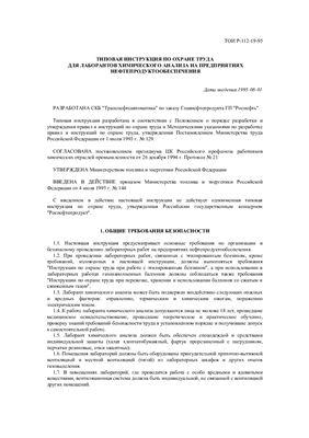 ТОИ Р-112-19-95. Типовая инструкция по охране труда для лаборантов химического анализа на предприятиях нефтепродуктообеспечения