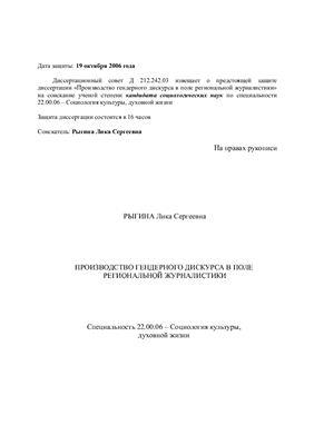 Рыгина Л.С. Производство гендерного дискурса в поле региональной журналистики