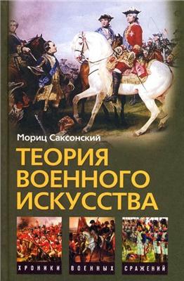 Саксонский М., Кейрнс У. Теория военного искусства