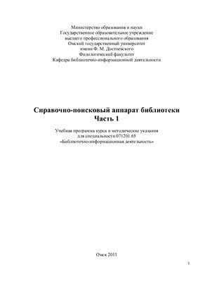 Лукьянчикова Е.А. Справочно-поисковый аппарат библиотеки. Часть 1