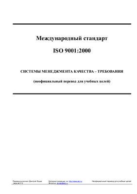 ISO 9001: 2000 Система менеджмента качества - требования