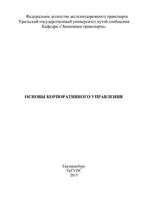 Рачек С.В., Касымова Ю.Н., Селина О.В. и др. Основы корпоративного управления