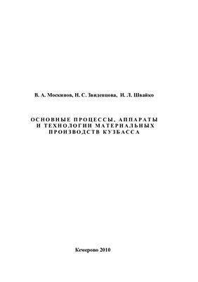 Москинов В.А. Основные процессы, аппараты и технологии материальных производств Кузбасса