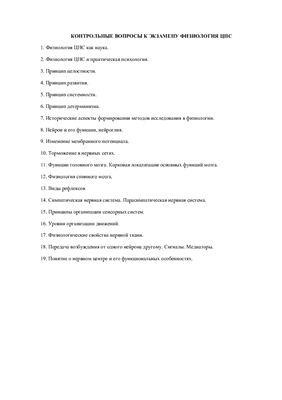 Шпоры - контрольные вопросы к экзамену физиология ЦНС