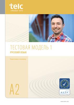 Telc. Русский язык А2