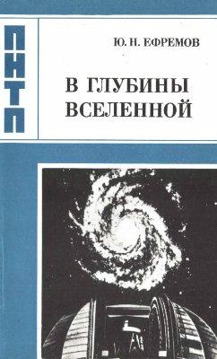 Ефремов Ю.Н. В глубины Вселенной
