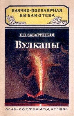 Заварицкая Е.П. Вулканы