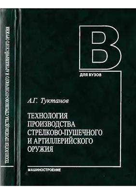 Туктанов А.Г. Технология производства стрелково-пушечного и артиллерийского оружия