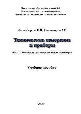 Чистофорова Н.В., Колмогоров А.Г. Технические измерения и приборы (часть 1) Измерение теплоэнергетических параметров