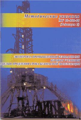 МУ 03-008-06. Экспертиза промышленной безопасности буровых установок с целью продления срока безопасной эксплуатации