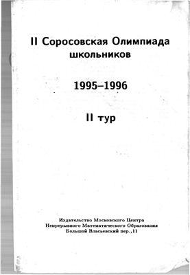 2-я Соросовская Олимпиада школьников 1995-1996. II тур
