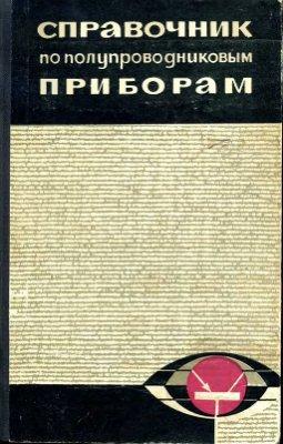 Лавриненко В.Ю. Справочник по полупроводниковым приборам