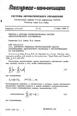 Экспресс-информация. Системы автоматического управления 1981 №21