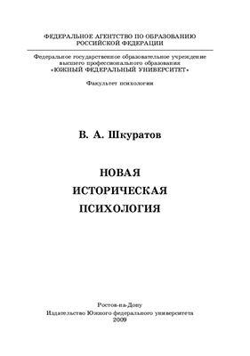 Шкуратов В.А. Новая историческая психология