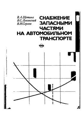 Щетина В.А., Лукинский В.С., Сергеев В.И. Снабжение запасными частями на автомобильном транспорте