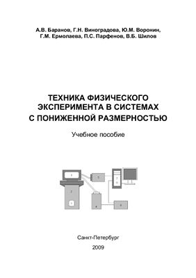 Баранов А.В. и др. Техника физического эксперимента в системах с пониженной размерностью