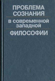 Кузьмина Т.А. (ред.) Проблема сознания в современной западной философии