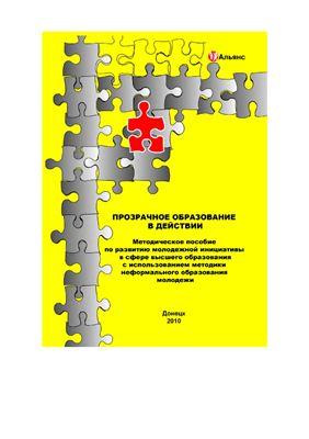 Семиволос Н.В., Закревская С.В. (сост.) Прозрачное образование в действии