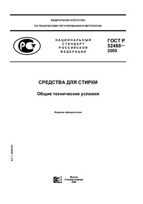 ГОСТ Р 52488-2005 Средства для стирки. Общие технические условия