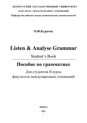 Курачек О.Ф. Пособие по грамматике