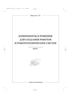 Барсуков А.П. Компоненты и решения для создания роботов и робототехнических систем. Выпуск II