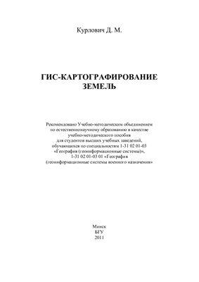 Курлович Д.М. ГИС-картографирование земель
