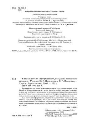Прокопенко Н.С. Книга вчителя інформатики