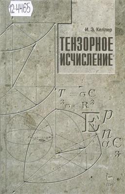 Келлер И.Э. Тензорное исчисление