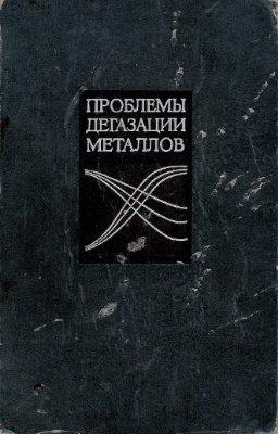 Кунин Л.Л., Головин А.М., Суровой Ю.Н., Хохрин В.М. Проблемы дегазации металлов (феноменологическая теория)