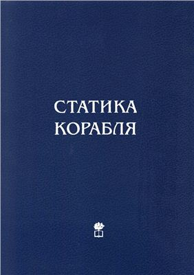 Борисов Р.В., Луговский В.В. и др. Статика корабля
