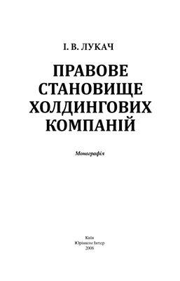 Лукач І.В. Правове становище холдингових компаній