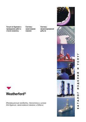 Weatherford. Каталог изделий и услуг (услуги по бурению и проведению работ в скважинах)