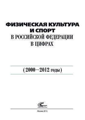 Виноградов П.А., Окуньков Ю.В., Мутко В.Л. Физическая культура и спорт в Российской Федерации в цифрах (2000-2012 годы)