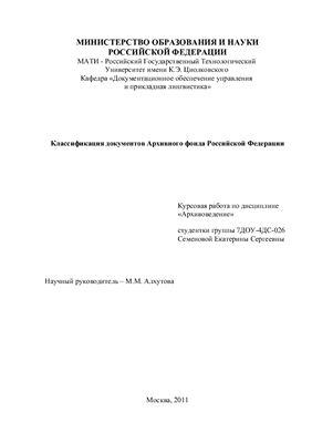 Курсовой проект - Классификация документов Архивного фонда РФ