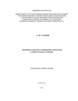 Уланов А.М. Динамика и прочность авиационных двигателей и энергетических установок