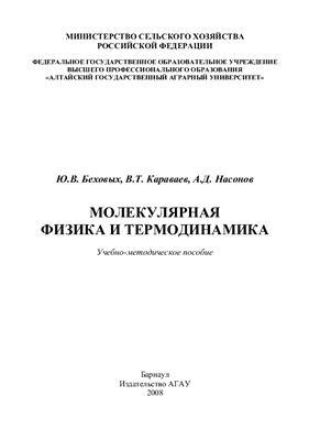 Беховых Ю.В., Караваев В.Т., Насонов А.Д. Молекулярная физика и термодинамика