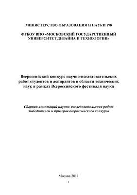 Всероссийский конкурс научно-исследовательских работ студентов и аспирантов в области технических наук в рамках Всероссийского фестиваля науки 2011