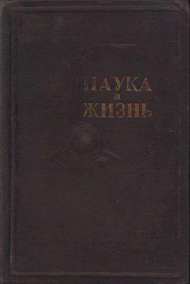 Жигарев Л.В., Яковлев А.А. (сост.) Наука и жизнь