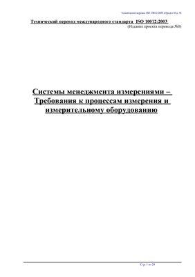 Системы менеджмента измерениями - Требования к процессам измерения и измерительному оборудованию (Технический перевод международного стандарта ISO 10012:2003)