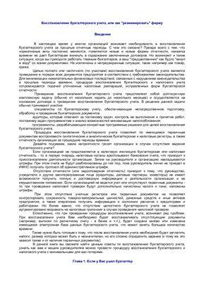 Уткина С.А. Восстановление бухгалтерского учета, или как реанимировать фирму